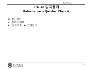 Ch. 40  Introduction to Quantum Physics