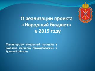 О реализации проекта  «Народный бюджет»   в 2015 году