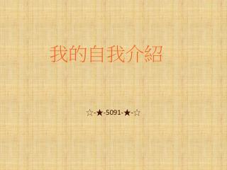 ☆ - ★ -5091- ★ - ☆