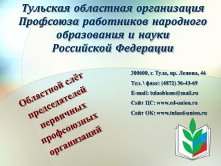 300600, г. Тула, пр. Ленина, 46 Тел. \ факс: (4872) 36-43-69 E-mail: tulaobkom@mail.ru