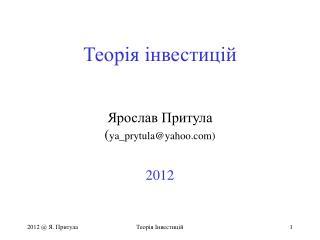 Теорія інвестицій Ярослав Притула ( ya_prytula@yahoo)