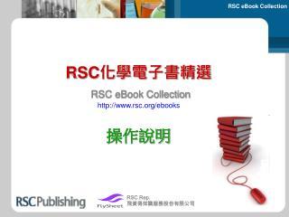 RSC 化學電子書精選 RSC eBook Collection 操作說明