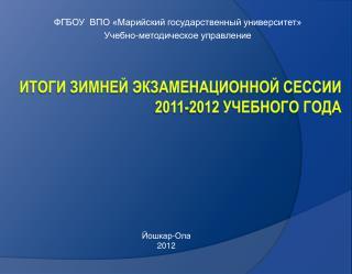 Итоги зимней экзаменационной сессии 2011-2012  учебного года