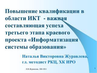 Наталья Викторовна Журавлева,  гл. методист РКЦ, ХК ИРО
