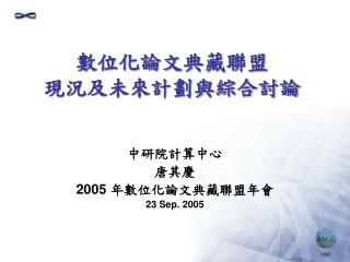 數位化論文典藏聯盟 現況及未來計劃與綜合討論