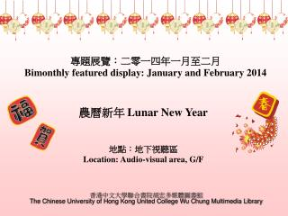 專題展覽:二零一四年一月至二月 Bimonthly featured display: January and February 2014