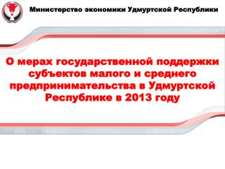 Министерство экономики Удмуртской Республики