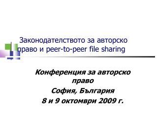 Законодателството за авторско право и peer-to-peer file sharing