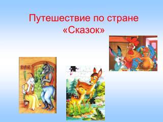 Путешествие по стране «Сказок»
