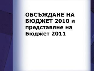 ОБСЪЖДАНЕ НА БЮДЖЕТ  2010  и представяне на Бюджет 2011
