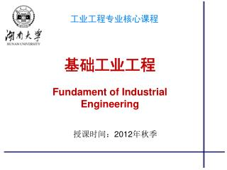 基础工业工程 Fundament of Industrial Engineering