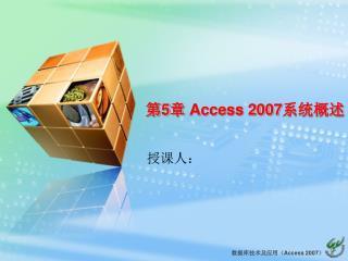 第 5 章  Access 2007 系统概述