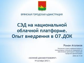 Роман Агалаков