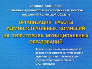 Семинар-совещание  с главами администраций городских и сельских поселений Калужской  области