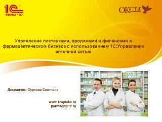 Докладчик: Суркова Светлана 1capteka.ru parmacy@1c.ru