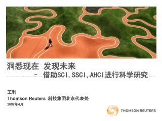 洞悉现在 发现未来        –  借助 SCI,SSCI,AHCI 进行科学研究