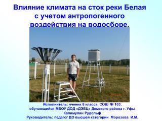 Влияние климата на сток реки Белая с учетом антропогенного воздействия на водосборе .