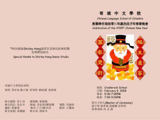哥  城  中  文  學  校 Chinese Language School of Columbia 黃曆肆仟柒佰零 伍 年歲次 戊子 年春節晚會