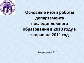 Основные итоги работы департамента п оследипломно го образования в 2010 году и задачи на 2011 год