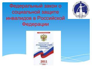 Федеральный закон о  социальной защите инвалидов в Российской  Федерации