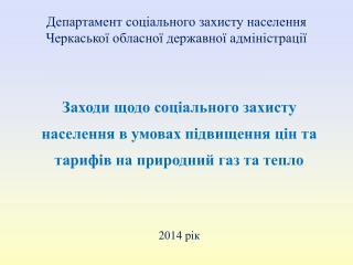 Департамент соціального захисту населення  Черкаської обласної державної адміністрації
