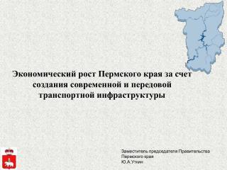 Заместитель председателя Правительства Пермского края Ю.А.Уткин