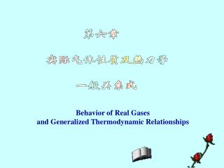 Behavior of Real Gases  and Generalized Thermodynamic Relationships