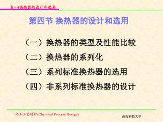 第四节 换热器的设计和选用