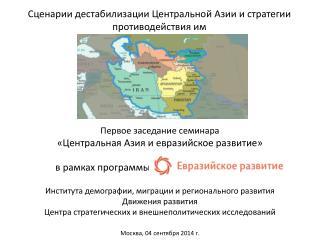 Сценарии дестабилизации Центральной Азии и стратегии противодействия им
