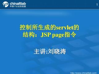 ??????servlet? ???JSP page??