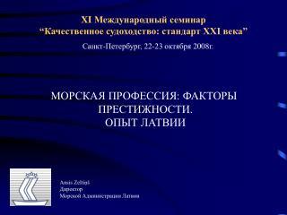 """XI  Международный семинар """" Качественное судоходство: стандарт XXI века """""""
