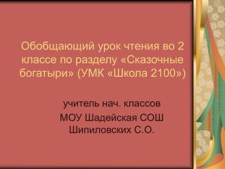 Обобщающий урок чтения во 2 классе по разделу «Сказочные богатыри» (УМК «Школа 2100»)