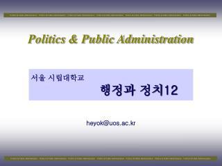 서울 시립대학교  행정과 정치 12