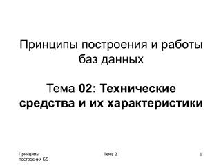 Принципы построения и работы баз данных  Тема  02: Технические средства и их характеристики