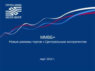 ММВБ+ Новые режимы торгов с Центральным контрагентом