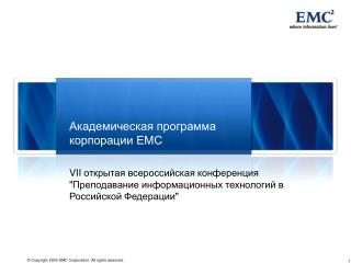 Академическая программа корпорации EMC