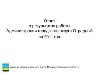 Отчет  о результатах работы  Администрации городского округа Отрадный  за 2011 год