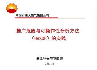 安全环保与节能部 2011.11