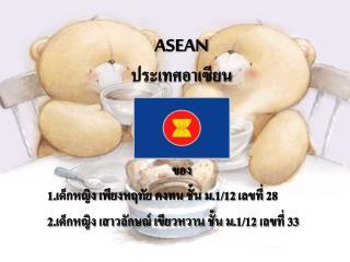 ASEAN ประเทศอาเซียน