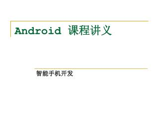 Android  课程讲义