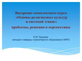 Поручение Президента Российской Федерации от 2 августа 2009 г. (Пр-2009 ВП-П44-4632);