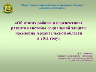 Т.И. Олейник, заместитель министра – начальник  управления социального развития