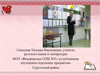 Соколова Татьяна Николаевна, учитель русского языка и литературы