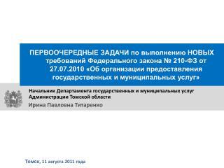 Томск , 11 августа 2011 года
