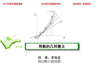 授  课:李艳波 2013 年 11 月 25 日