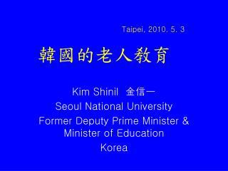 Taipei, 2010. 5. 3 韓國的老人敎育