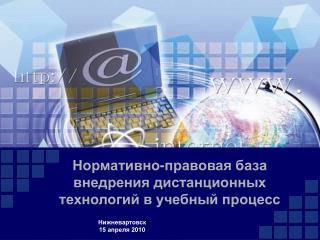 Нормативно-правовая база внедрения дистанционных технологий в учебный процесс