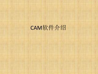 CAM 软件介绍