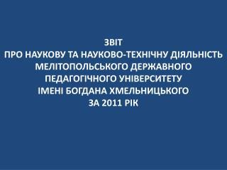 ІІ МІЖНАРОДНА ВИСТАВКА  « СУЧАСНІ НАВЧАЛЬНІ ЗАКЛАДИ – 2011 »