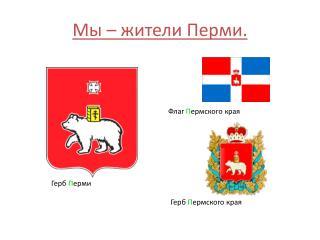 Мы – жители Перми.